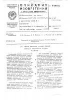 Патент 504071 Способ измерения осевого биения шпинделя и положения оси его вращения