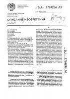 Патент 1794234 Способ аккумулирования и потребления холода и устройство для его осуществления