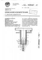 Патент 1835467 Водоподъемник