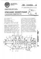 Патент 1222950 Планетарный распределитель момента