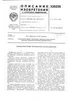 Патент 330225 Способ получения тростниковой полуцеллюлозы