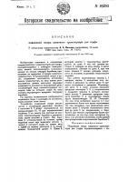 Патент 26293 Подвижная опора канатного транспортера для торфа