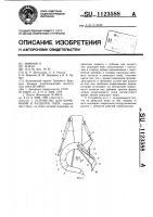 Патент 1123588 Устройство для корчевания и разделки пней