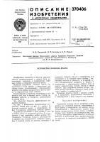 Патент 370406 Устройство подвода масла