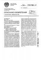 Патент 1701788 Способ крепления грунтового дна водотока за сопрягающим сооружением