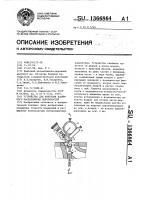 Патент 1366864 Устройство для контроля взаимного расположения поверхностей