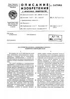 Патент 547952 Устройство для пуска асинхронного короткозамкнутого электродвигате