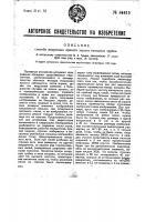 Патент 34615 Способ модуляции яркости экрана катодных трубок