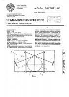 Патент 1691451 Водопропускное сооружение под насыпью