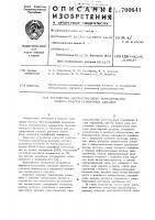 Патент 700641 Устройство автоматического регулирования режима работы газлифтных скважин