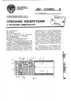 Патент 1216021 Перфорационный цилиндр пресса для выжимания сока из сельскохозяйственных продуктов