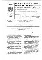 Патент 690114 Водопропускное сооружение и способ его строительства