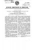 Патент 23488 Одноякорный преобразователь переменно-постоянного тока для дуговой сварки