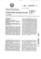 Патент 2000597 Устройство для обработки фотопластины