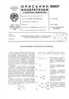 Патент 185837 Способ набивки текстильных материалов