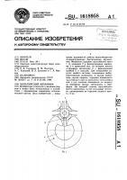 Патент 1618958 Мальтийский механизм