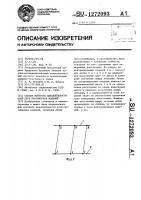 Патент 1272093 Способ контроля параллельности осей двух протяженных изделий