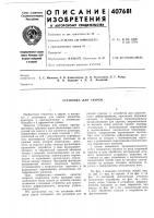 Патент 407681 Установка для сварки