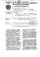 Патент 988343 Способ обогащения калийсодержащих руд