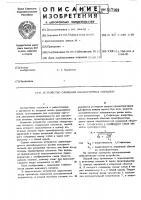Патент 517169 Устройство сложения квадратурных сигналов