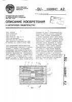 Патент 1636947 Асинхронный электродвигатель