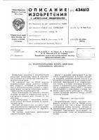 Патент 434613 Искробезопасный корпус шахтного телефонного аппарата