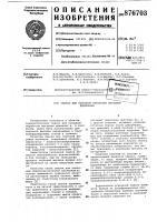 Патент 876703 Смазка для холодной обработки металлов давлением