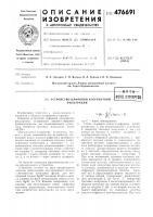 Патент 476691 Устройство цифровой когерентной фильтрации