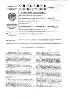 Патент 608033 Клапан разового срабатывания