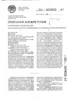 Патент 1674032 Система для проведения сейсморазведочных работ с невзрывными источниками