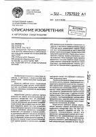 Патент 1757522 Рабочий орган измельчителя кормов