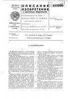 Патент 665028 Валичный джин