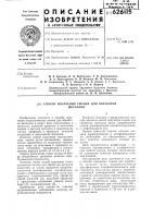 Патент 626115 Способ получения смазки для обработки металлов