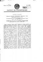Патент 1865 Обмотка ротора асинхронного двигателя с безреостатным пуском в ход