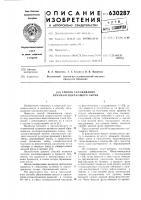 Патент 630287 Способ сбраживания рахмалосодержащего сырья
