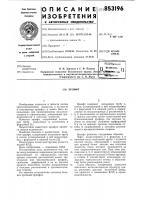 Патент 853196 Эрлифт