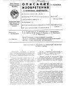 Патент 624964 Питатель к машинам по первичной обработке хлопка-сырца