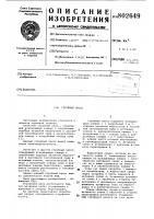 Патент 802649 Струйный насос