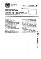 Патент 1145095 Устройство для бестраншейной укладки и засыпки трубопровода