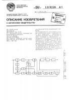 Патент 1319239 Выделитель огибающей сигнала