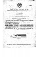 Патент 13251 Ткацкий челнок
