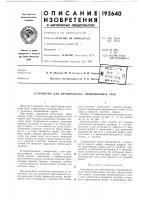 Патент 193640 Патент ссср  193640