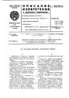 Патент 927615 @ пол кабины портального транспортного средства
