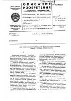 Патент 624825 Спасательная сетка для подбора пострадавших людей с водной поверхности