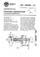 Патент 1437567 Ветродвигатель