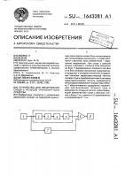 Патент 1643281 Устройство для обнаружения схода с рельсов транспортного средства