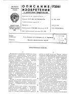 Патент 172061 Электронный уровень