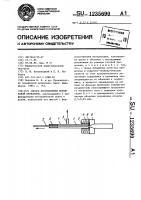 Патент 1235690 Способ изготовления порошковой проволоки