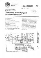 Патент 1576392 Устройство для управления стрелочным электроприводом