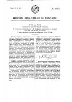 Патент 43075 Синхронная электрическая машина